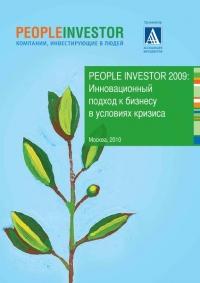 PEOPLE INVESTOR 2009: Инновационный подход у бизнесу в условиях  кризиса. М: Ассоциация менеджеров, 2010.