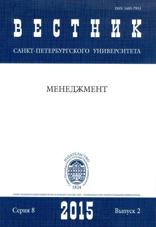 Вестник СПбГУ. Менеджмент