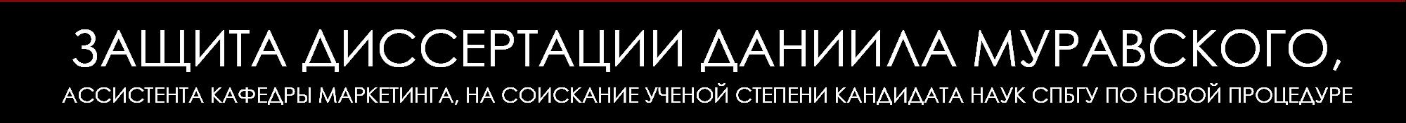 Защита диссертации Даниила Муравского ассистента кафедры  Основные данные